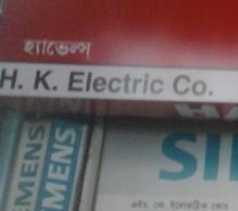 Top 10 Electrical Stores in Kolkata 2021